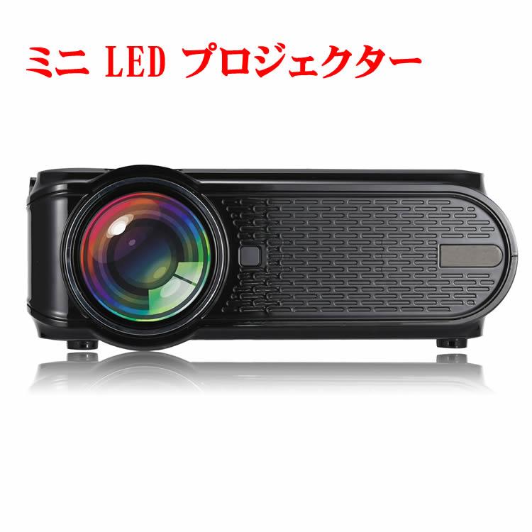 プロジェクター mini LED プロジェクター 高品質映像 1200ルーメン 800*480解像度 サポート1080P 画面調整可能 HDMI/VGA/AV/USB/SD スマホ/タブレットなど対応 ホームシアター・シネマ