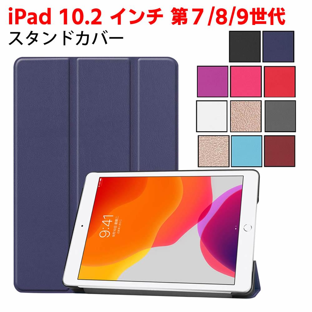 完璧フィット 軽量 薄型 期間限定特別価格 iPadシリーズケースiPad 10.2型 第7世代 新着セール 2019年新型 対応 ipad 10.2 三つ折 カバー スタンドカバー PUレザーカバー 傷つけ防止 ケース iPad 10.2インチ 内蔵マグネット開閉式