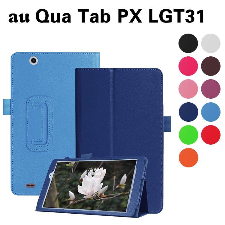 高品質のPUレザー採用したLG au Qua tab PX 捧呈 LGT31ケース 即納送料無料! LG LGT31 8インチ タブレット専用 タブ 薄型 タブレットケース キュア カバー 軽量型 二つ折 スタンド機能付きケース スタンド機能 高品質PUレザーケース