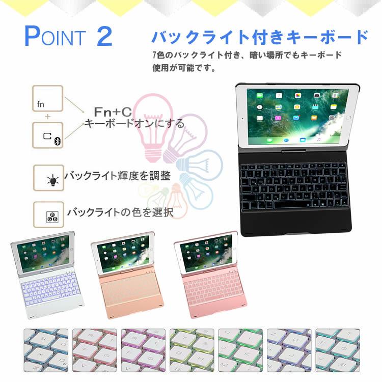7色LEDバックライト iPad 9.7(2018第6世代/2017第五世代)/air1/pro9.7/ air2/ iPad pro10.5 用キーボードケース 360度回転機能 キーボードカバー ワイヤレス Bluetoothキーボード リチウムバッテリー内蔵 人気 アルミ合金製 Macbookに変身