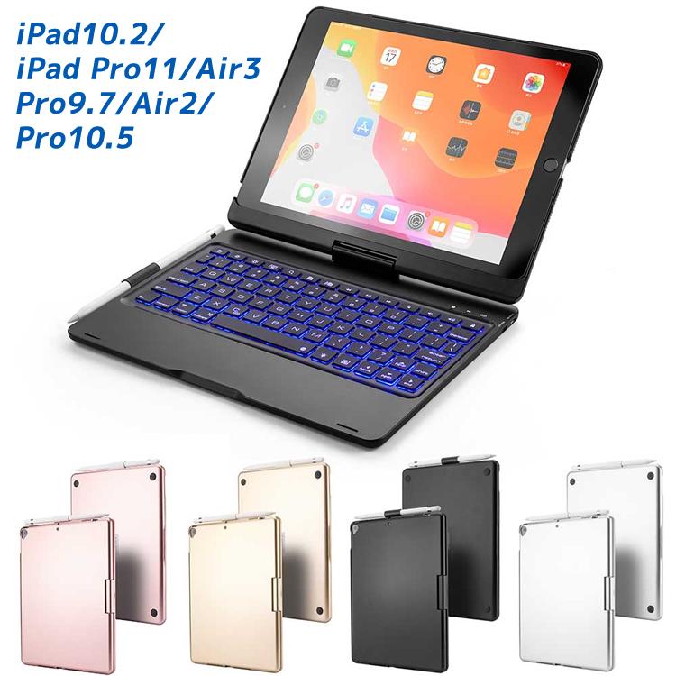 iPad 10.2/iPad 9.7 /air1/pro9.7/ air2/ iPad pro10.5/air3用/ iPad pro11用キーボードケース 360度回転機能 7色LEDバックライト キーボードカバーワイヤレス Bluetoothキーボード アルミ合金製 Macbookに変身