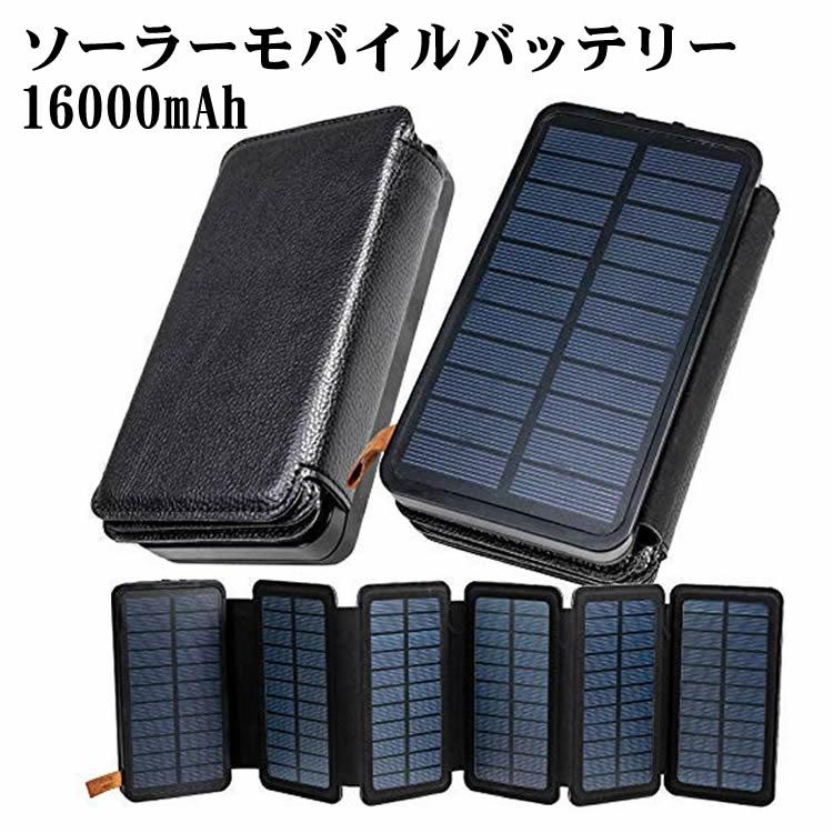 ソーラーモバイルバッテリー ソーラー充電器 6枚パネル 16000mAh 大容量 防災 緊急電源 緊急時にLED懐中電灯、防災、大活躍