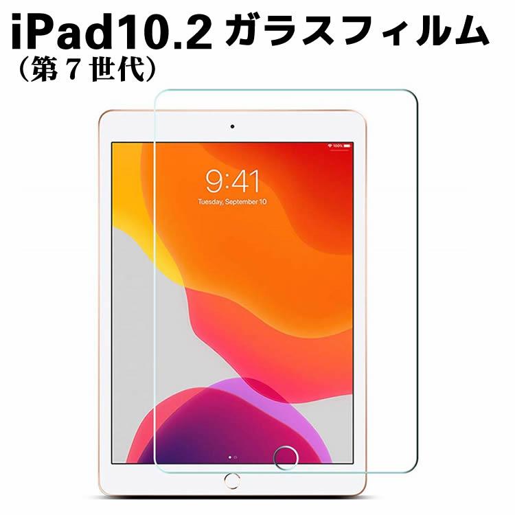 光透過率約97% 液晶がより美しく見える iPad 液晶をガラスで守る iPad10.2 2019 ガラスフィルム 直輸入品激安 第7世代 液晶保護フィルム 10.2型 2019年型 人気ブランド多数対象 強化ガラス 撥油性 2.5D 採用 9H 耐指紋 液晶ガラスフィルム 表面硬度 0.3mm ラウンドエッジ加工