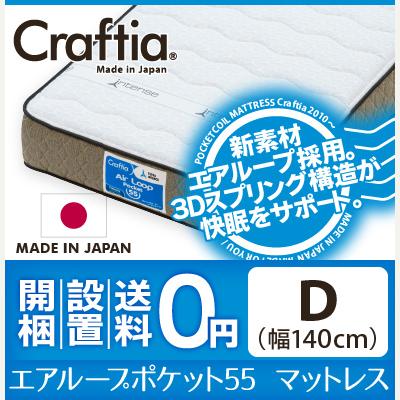 Craftia エアループポケット55 ポケットコイル マットレス ダブル 【送料無料】 【開梱・設置無料】