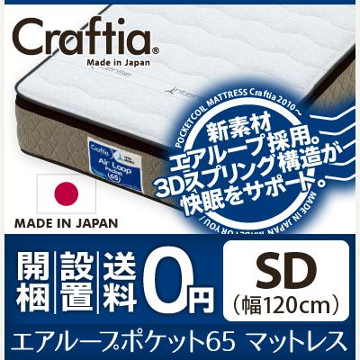 Craftia エアループポケット65 ポケットコイル マットレス セミダブル 【送料無料】 【開梱・設置無料】