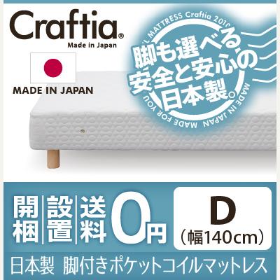 日本製 ポケットコイルマットレス 脚付きマットレス ダブル (Dサイズ) コットンプラス 【送料無料】 【開梱・設置無料】 日本製ポケットコイルマットレス専門ストアCraftia (クラフティア)