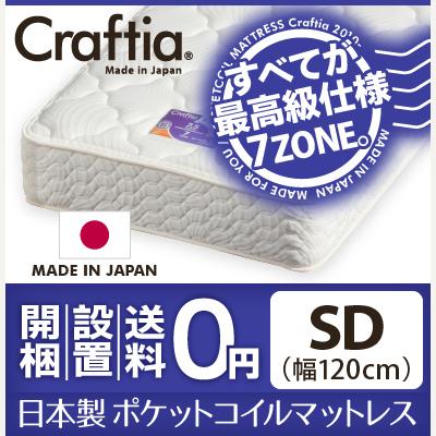日本製 ポケットコイルマットレス セミダブル (SDサイズ) メリノウール 【送料無料】 【開梱・設置無料】 日本製ポケットコイルマットレス専門ストアCraftia (クラフティア)