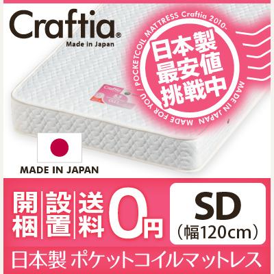日本製 ポケットコイルマットレス セミダブル (SDサイズ) ジュノ 【送料無料】 日本製ポケットコイルマットレス専門ストアCraftia (クラフティア)