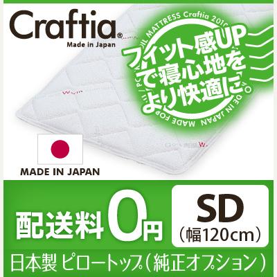 ピロートップ サーモクリマ セミダブル(SDサイズ) 【送料無料】日本製ポケットコイルマットレス専門ストアCraftia (クラフティア) 【配達日時指定不可】