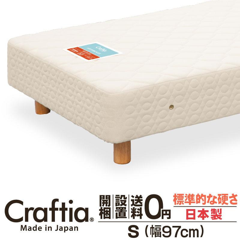 日本製 脚付き マットレス ポケットコイル コットンプラス シングル | Craftia クラフティア 国産 足付きマットレス 送料無料 開梱設置無料