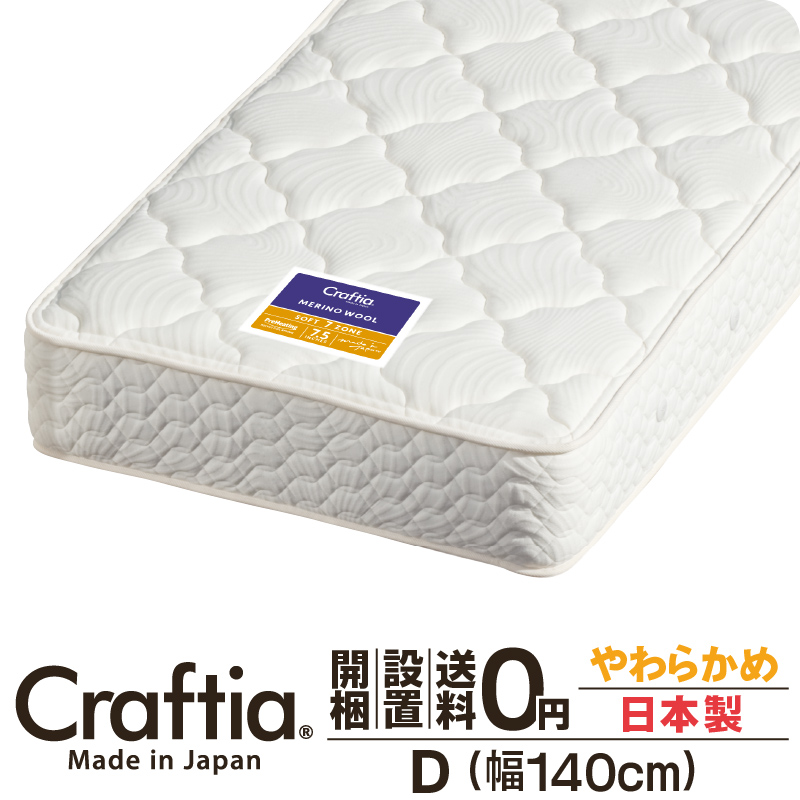 国産 Craftia 送料無料 クラフティア ベッドマット 開梱設置無料 | ダブル 日本製 マットレス ベッドマットレス ポケットコイル メリノウール