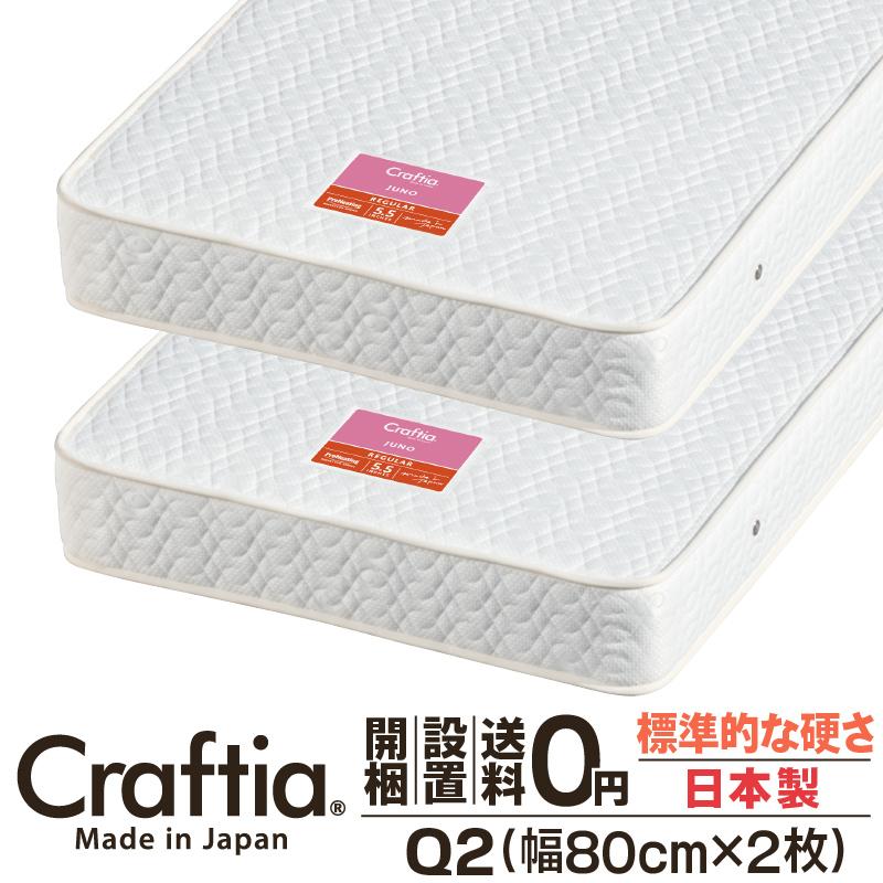 日本製 ポケットコイルマットレス クイーン Q2 (Q2サイズ) ジュノ 【送料無料】 日本製ポケットコイルマットレス専門ストアCraftia (クラフティア)