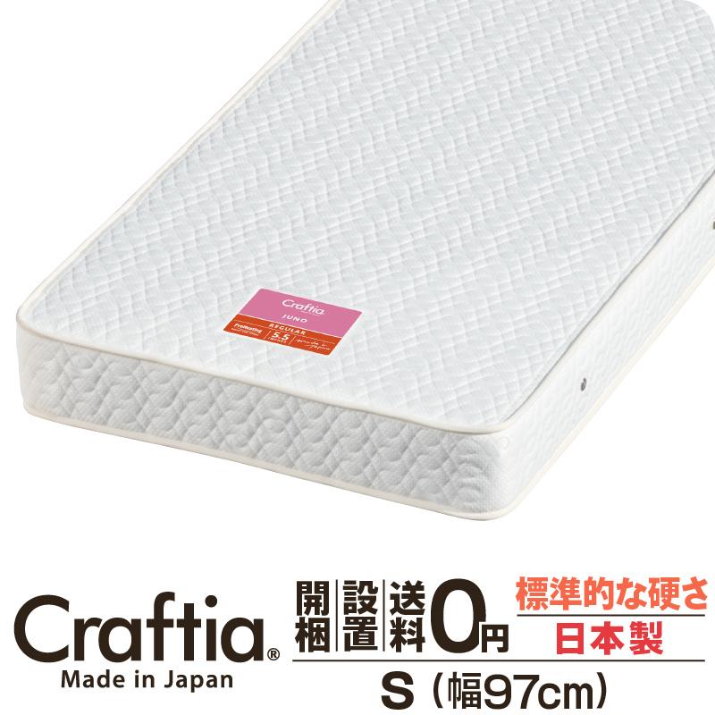 送料無料 開梱設置無料 ポケットコイルマットレス 日本製 ポケットコイル マットレス 毎日続々入荷 ジュノ クラフティア ベッドマット 国産 ベッドマットレス シングル 授与 Craftia