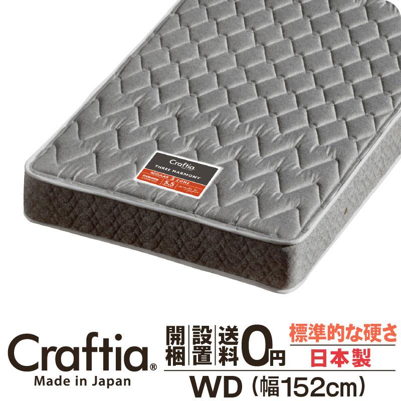 開梱設置無料 | クラフティア 日本製 送料無料 竹炭ブラン 国産 ベッドマットレス ワイドダブル マットレス Craftia ベッドマット ポケットコイル