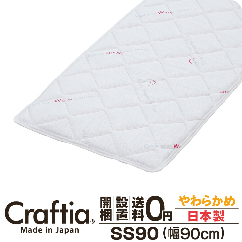 日本製 ピロートップ サーモクリマ セミシングル90 (幅90cm) | Craftia クラフティア 国産 ベッドパッド 敷きパッド 送料無料