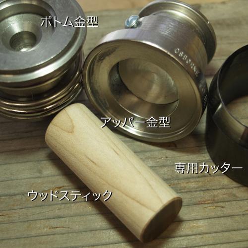 くるみボタン29mm 金型セット [厚い素材用]