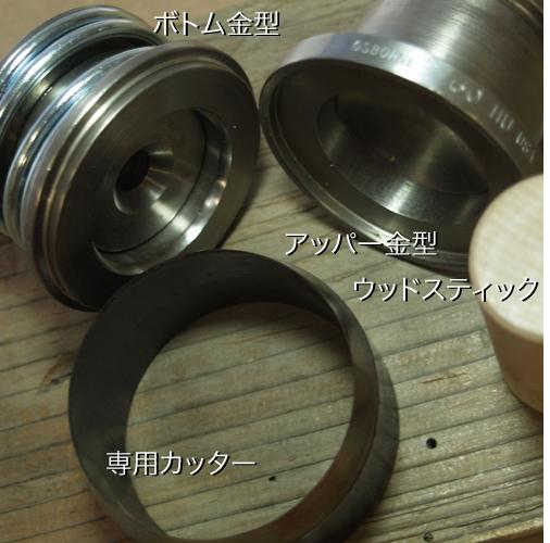 くるみボタン38mm 金型セット [厚い素材用]