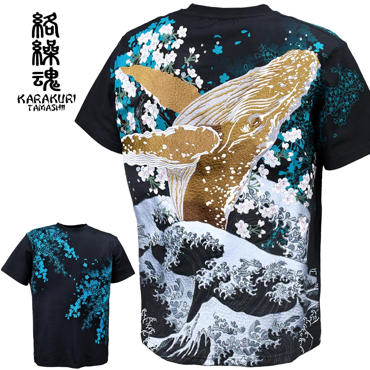 絡繰魂 粋 座頭鯨 Tシャツ クルーネック 和柄 刺繍 メンズ クジラ 桜 半袖 mens(ブラック黒) 202080:BLACK VARIA/ブラックバリア