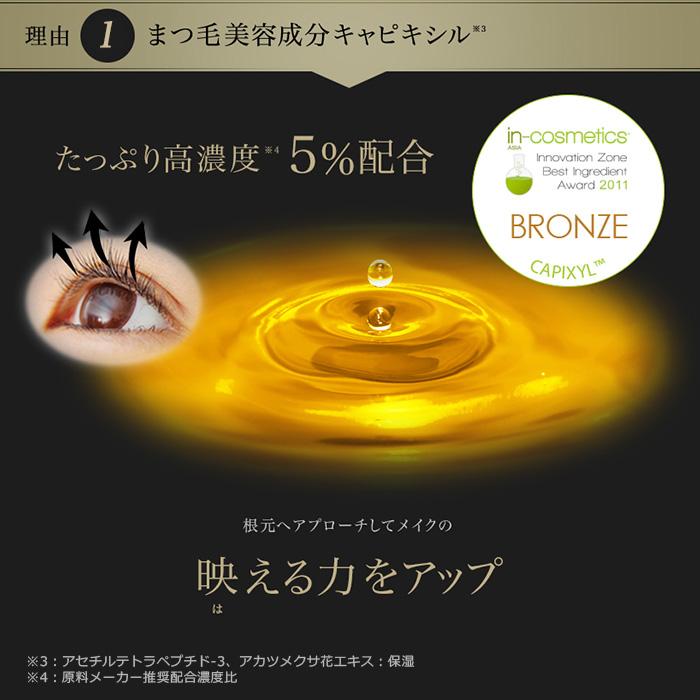 Eyelashes / eyelashes / eyebrows eyebrow / キャピキシル where three set eyelashes  liquid cosmetics that a re-vibe rush is advantageous extend to