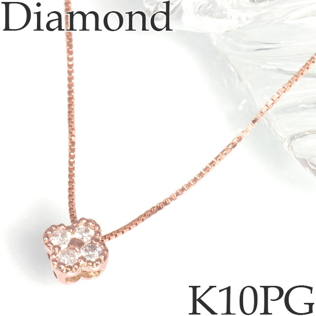 ダイヤモンド 4p 0.08ct クローバー ペンダント ネックレス ミル打ち K10ピンクゴールド K10PG 10KPG 10金