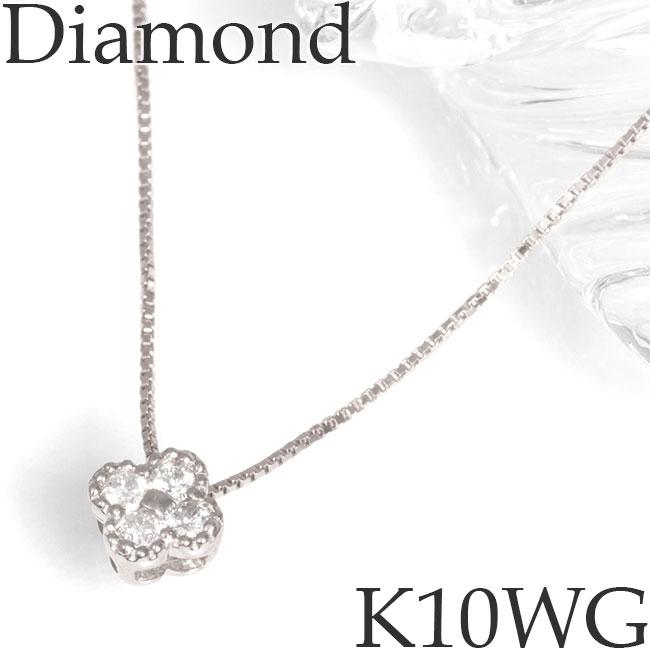 ダイヤモンド 4p 0.08ct クローバー ペンダント ネックレス ミル打ち K10ホワイトゴールド 10k 10金【K10WG】