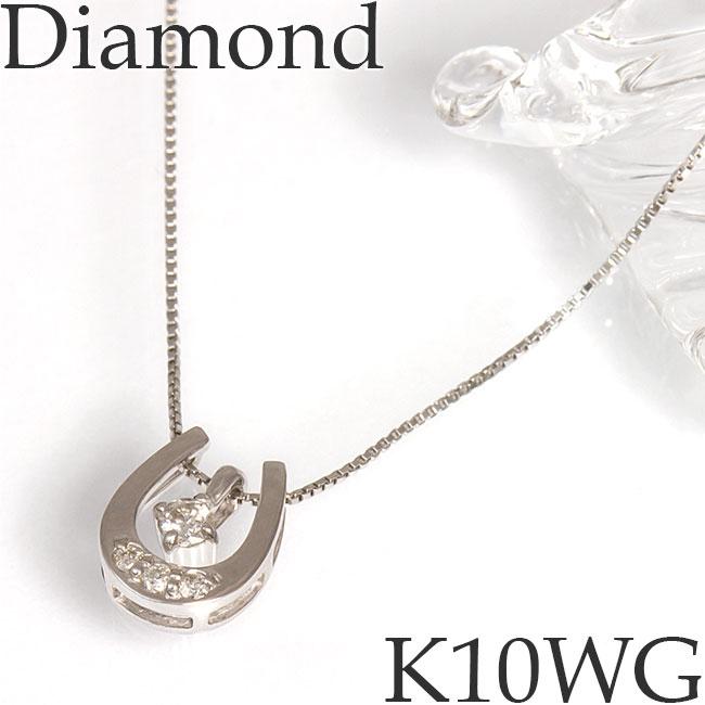 ダイヤモンド 4p 0.08ct ホースシュー ペンダント ネックレス K10ホワイトゴールド 10k 10金【K10WG】