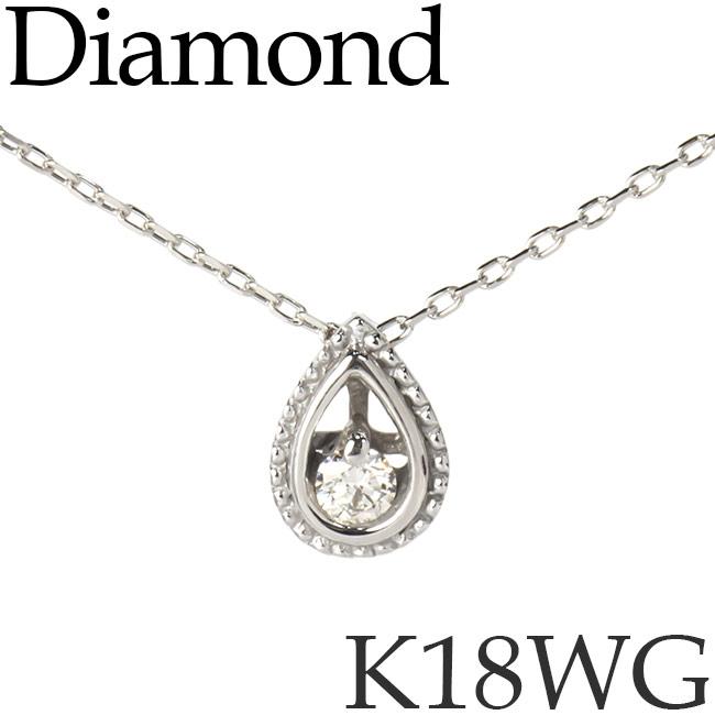 ダイヤモンド ネックレス K18ホワイトゴールド 露型 ドロップ カットアズキチェーン K18WG 18KWG 18金 [kh] 送料無料