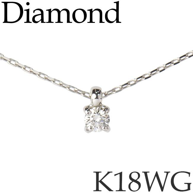 ダイヤモンド ネックレス K18ホワイトゴールド 4本爪 1粒 カットアズキチェーン K18WG 18KWG 18金 [kh] 送料無料