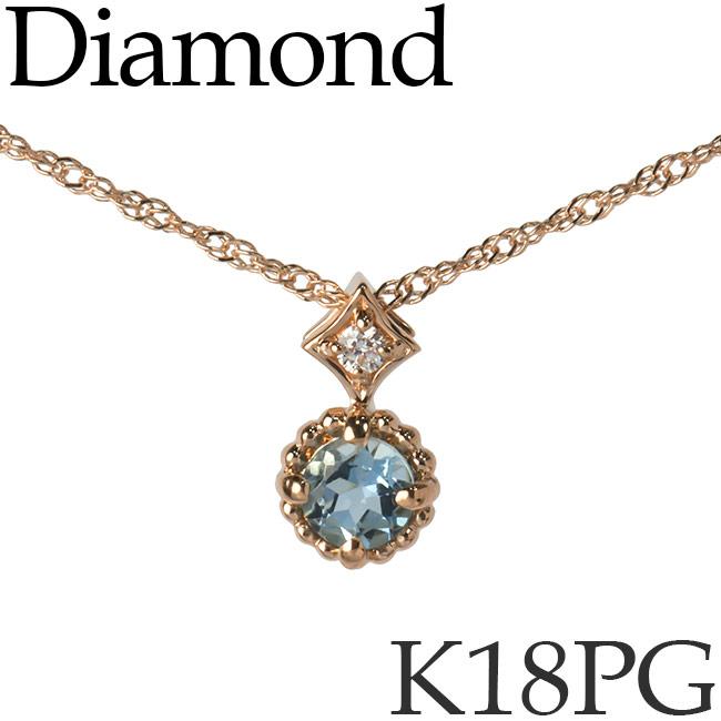 ダイヤモンド アクアマリン ネックレス K18ピンクゴールド スクリューチェーン K18PG 18KPG 18金 [kh] 送料無料