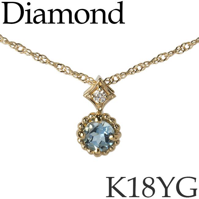 ダイヤモンド アクアマリン ネックレス K18イエローゴールド スクリューチェーン K18YG 18KYG 18金 [kh] 送料無料