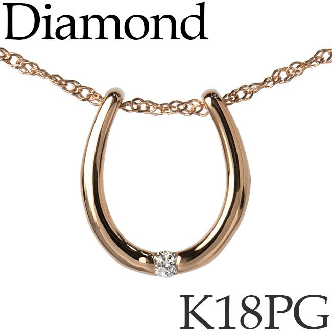 ダイヤモンド ネックレス 馬蹄 ホースシュー K18ピンクゴールド スクリューチェーン K18PG 18KPG 18金 [kh] 送料無料