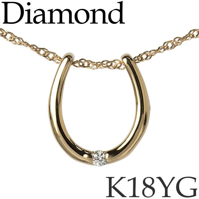 ダイヤモンド ネックレス 馬蹄 ホースシュー K18イエローゴールド スクリューチェーン K18YG 18KYG 18金 送料無料 [kh]