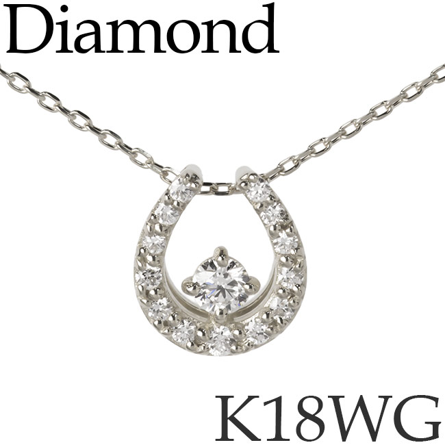 ダイヤモンド ネックレス 馬蹄 ホースシュー K18ホワイトゴールド カットアズキチェーン K18WG 18KWG 18金 送料無料