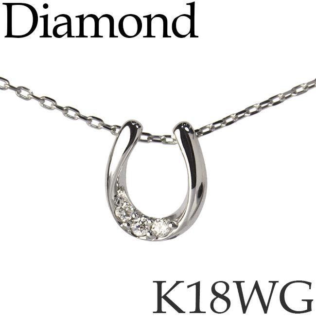 ダイヤモンド ネックレス K18ホワイトゴールド 馬蹄 ホースシュー カットアズキチェーン K18WG 18KWG 18金 送料無料