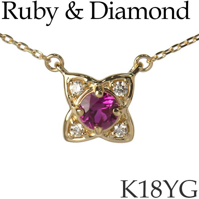 ダイヤモンド ルビー ネックレス K18イエローゴールド カットアズキチェーン K18YG 18KYG 18金 [kh] 送料無料