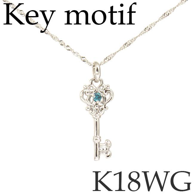 鍵モチーフ ブルーダイヤ(トリートメント) ネックレス K18ホワイトゴールド スクリューチェーン KEY motif K18WG 18KWG 18金 [kh] 送料無料