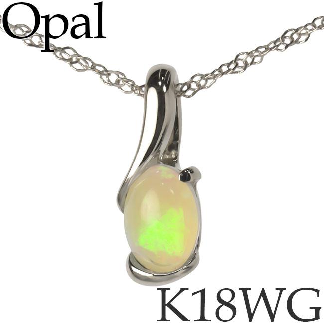オパール ネックレス K18ホワイトゴールド スクリューチェーン K18WG 18KWG 18金 送料無料