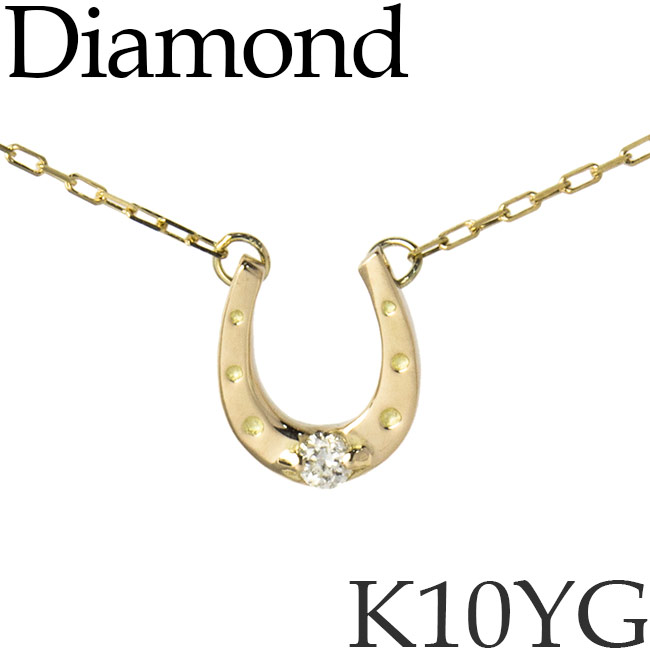 ダイヤモンド ネックレス 馬蹄 ホースシュー K10イエローゴールド カットアズキチェーン K10YG 10KYG 10金 送料無料