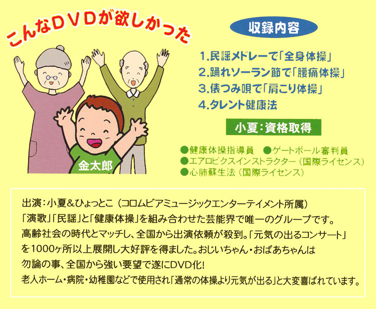Small summer & man with a clownish mask spirit, longevity, keep-fit DVD (folk song exercises article low back pain measures stiff shoulder cancellation goods grandfather grandmother birthday Respect for the Aged Day present )fs3gm ★ point 10 times 10