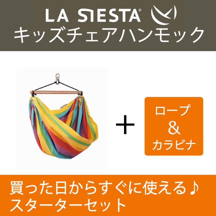 キッズチェアハンモック スターターセット LA SIESTA ラシエスタ 日本正規販売店 保証 【children rainbow IRC11-5 省スペース 新築 誕生日】【ロープや金具がセットされているのですぐに使えます】 ラシェスタ 室内 プレゼント こども ギフト キュリアス ブランド 子供