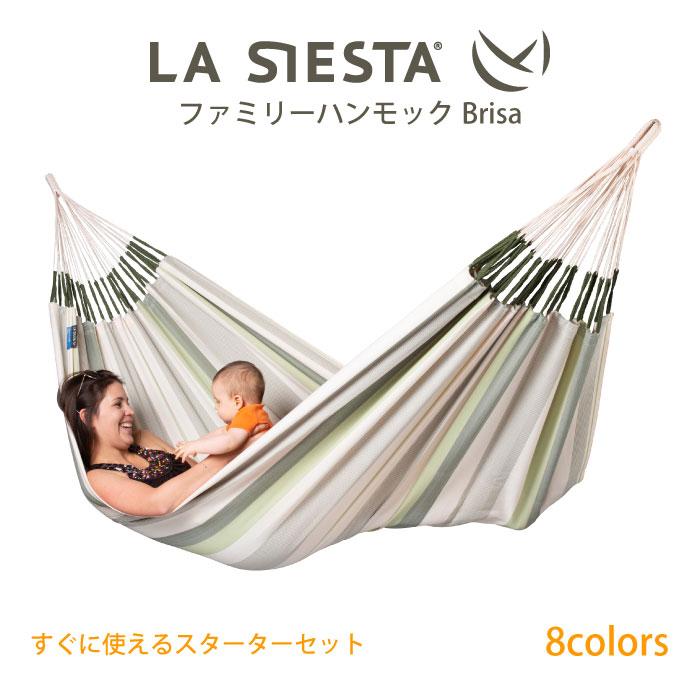【あす楽対応】ハンモック ファミリー Brisa スターターセット LA SIESTA ラシエスタ 日本正規販売店 保証 【省スペース 1~3人用 新築 一晩寝れます リノベやグランピングにも】【ロープや金具がセットされているのですぐに使えます】 ラシェスタ 室内 キャンプ
