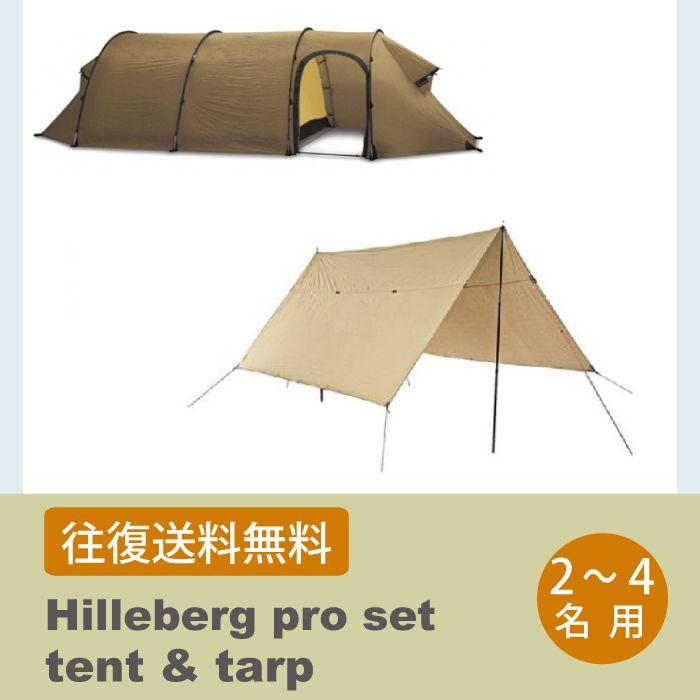 【レンタル 往復送料無料】ヒルバーグ プロセット【テント・タープ】2~4名用