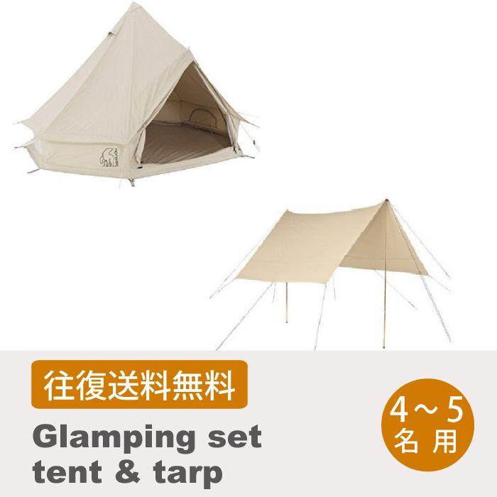 【レンタル 往復送料無料】ノルディスク グランピングセット【テント・タープのみ】4~5名用