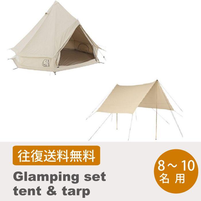 【レンタル 往復送料無料】ノルディスク グランピングセット【テント・タープのみ】8~10名用