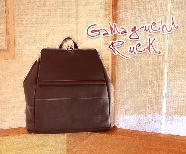 mukuri no ガマグチリュック(レザー・婦人鞄)[Kanmi./カンミ/プレゼントにお勧め]【送料無料】【smtb-k】【w4】