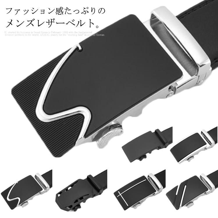 選べる6タイプ メンズ ベルト ビジネス フォーマル カジュアル オートロック式 レザーベルト 高級 小さいサイズ お気に入り 商店 大きいサイズ 本革 バックル スライド 仕事 穴無 おしゃれ