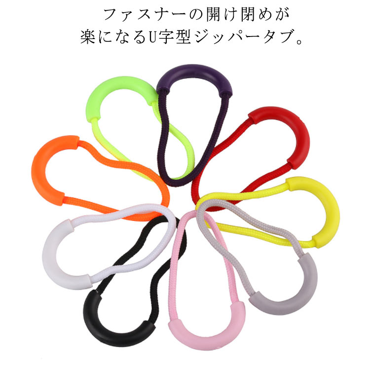 U型 格安店 日本産 ジッパータブ ファスナー 引き手 持ち手 交換用 送料無料 つかみやすい 10個セット ポーチ リュック バッグ アウター 財布 テント パーカー ジッパープル