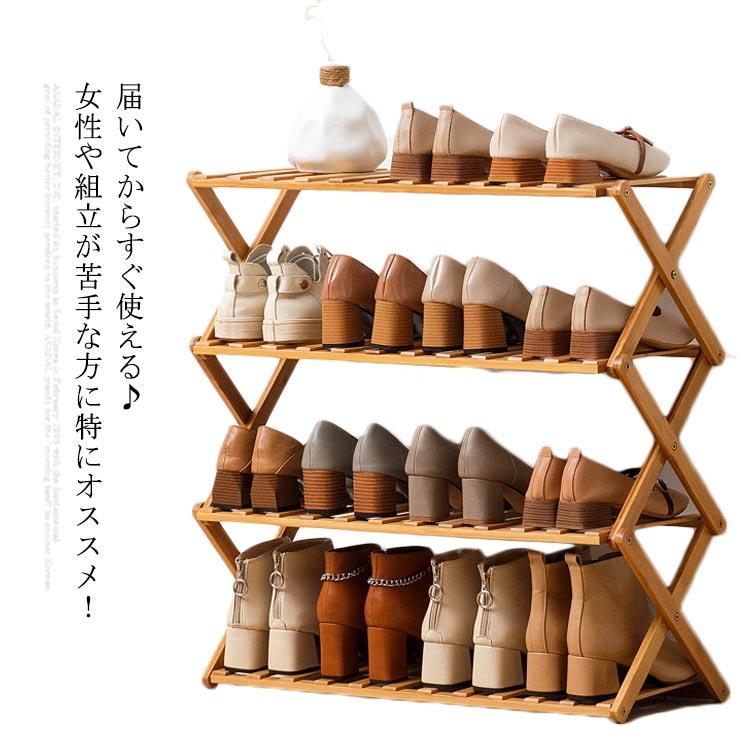 工具不要 10秒で組立完了 靴ラック 靴収納棚 スリム 2020 新作 省スペース すぐ使える シューズラック 最安値挑戦 4段 玄関収納 組立不要 ラック 竹製 オープンラック 折りたたみ式 花置き 靴箱 靴棚 収納棚 伸縮