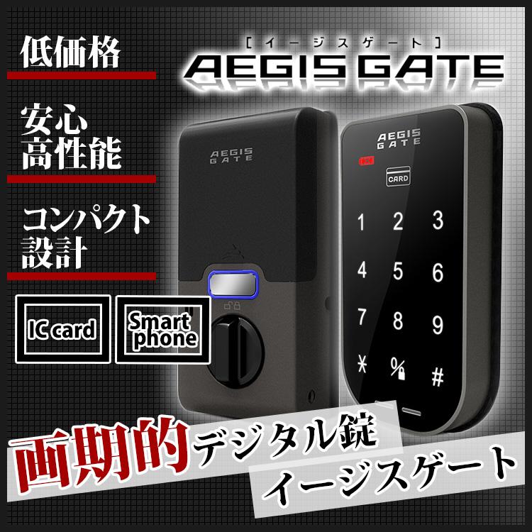 イージスゲート AEGIS GATE マンション管理人様にも人気! 電子錠 デジタルキー 暗証番号・ICカード・スマホの登録で合鍵不要! 自動再施錠、いたずら防止機能つきだから安心!マンション 戸建のシリンダー交換にオススメ