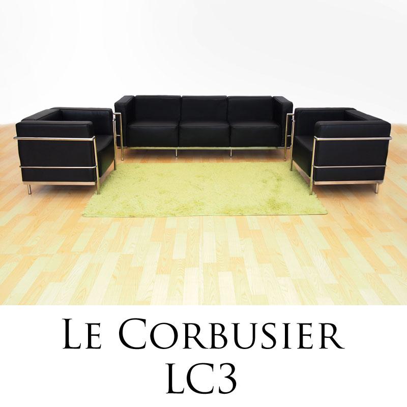 【送料無料】ル・コルビジェ(Le Corbusier) LC3 応接セット(ソファ 1人掛け×2 3人掛け×1)オフィス家具 デザイナーズ家具 ハイグレード品